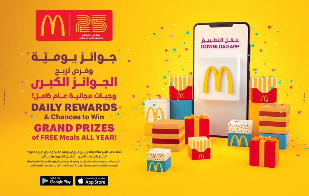 McDonalds Daily Rewards