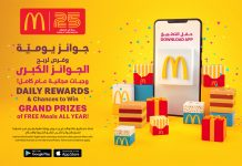 McDonalds Daily Rewards