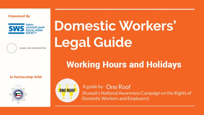A guide to Domestic Workers' Working Hours and Holidays, iiQ8 1