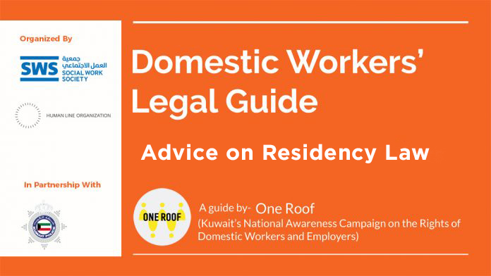 Advice on Residency Law, iiQ8, Domestic Workers' Legal Guide 1